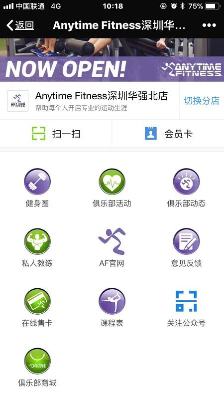 怎么选择健身房管理系统